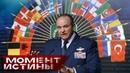 Бывший главнокомандующий НАТО в Европе об уважении к России