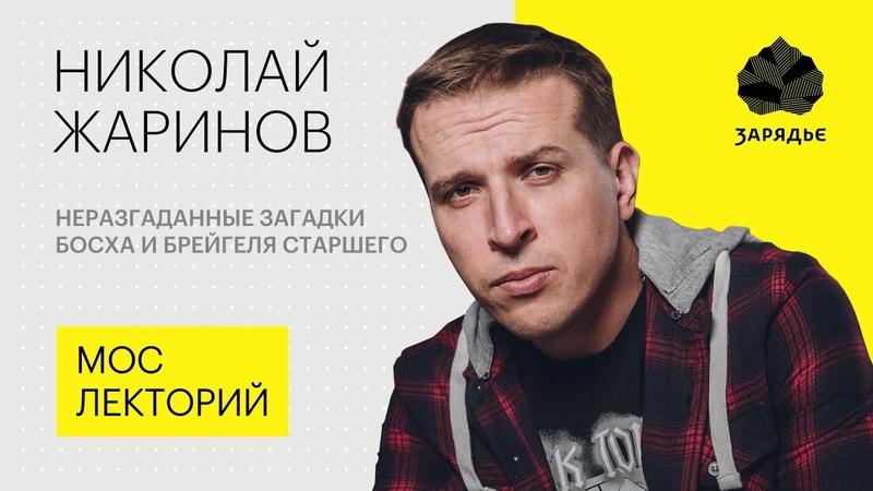 Культуролог Николай Жаринов о неразгаданных загадках Босха и Брейгеля старшего