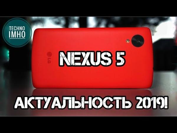 Актуальность Nexus 5 в 2019 году Стоит ли покупать