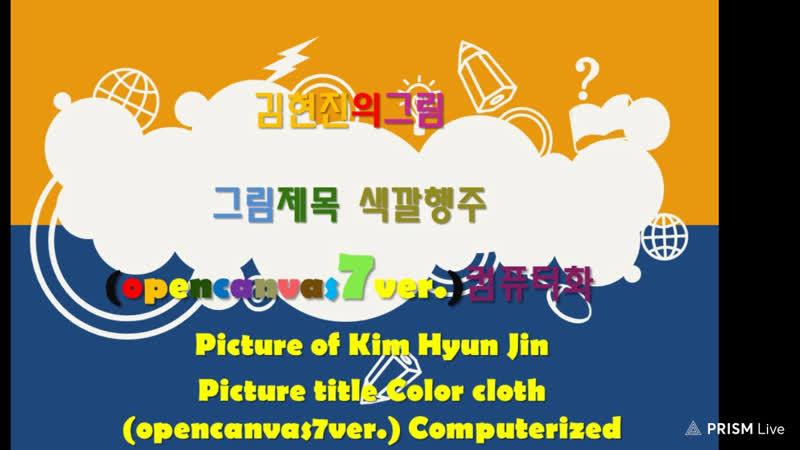 김현진의그림그리는 과정만그림재목 색깔행주 (opencanvas7ver.)컴퓨터그림