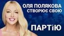 Полякова йде у політику зі своєю партією Перша жіноча партія. НАШ 29.05.19