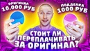 Проверяю Катю Конасову FOREO VS подделка