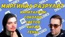 Маргинал и Каджит обкашливают вопросики в дикорде (ТАЙМ-КОДЫ)