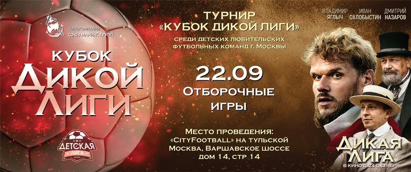 В Москве пройдет турнир «Кубок Дикой Лиги»