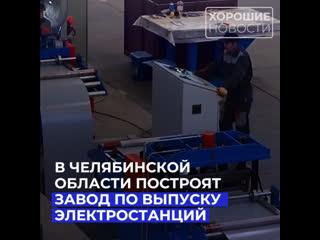 В Челябинской области построят завод по выпуску электростанций