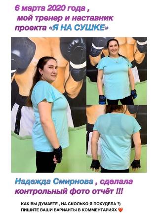 Проект похудения в челябинске