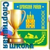 Спортивная школа Брянского района