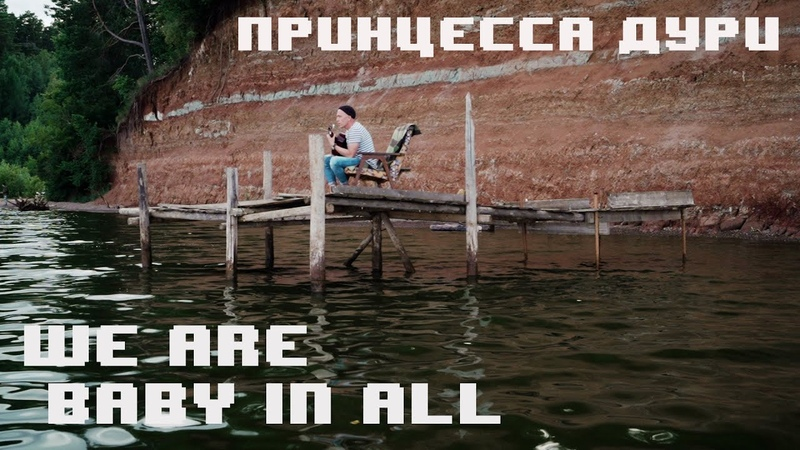 Принцесса Дури - We Are Baby in All (Official music video)