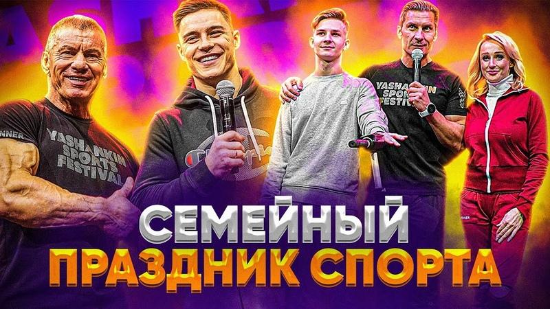 YASHANKIN FITNESS FESTIVAL 2019 БОЛЬШОЙ СЕМЕЙНЫЙ ПРАЗДНИК СПОРТА В ЛУЖНИКАХ