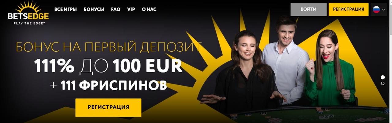 BetsEdge казино новое казино YK-1acDH1Xo