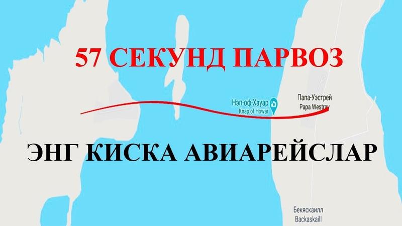 57 СЕКУНД ПАРВОЗ ВА ПАССАЖИР МАНЗИЛДА