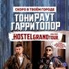 ТОНИ РАУТ & ГАРРИ ТОПОР | БЛАГОВЕЩЕНСК | 24 МАР.