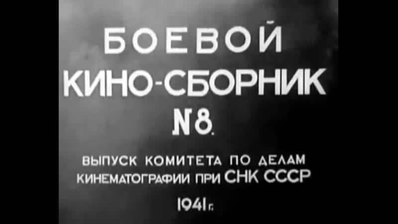 Боевой киносборник 8 Фильм 1941 года Советский военный фильм смотреть Три танкиста СССР