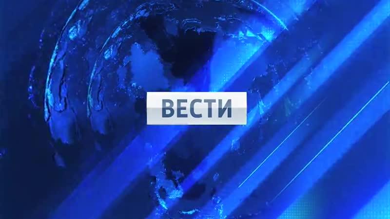 Заставка программы Вести (Россия, 2010-2015)