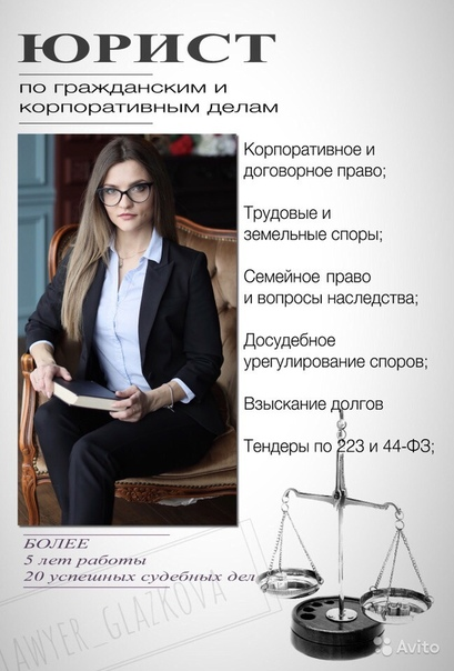 Юрист удаленная работа санкт-петербург вакансии фриланс визажист как раскрутить себя