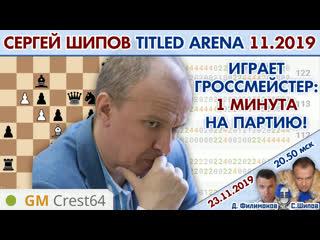 Шахматы блиц  Сергей Шипов в Titled Arena ноябрь 2019  Д. Филимонов, С. Шипов