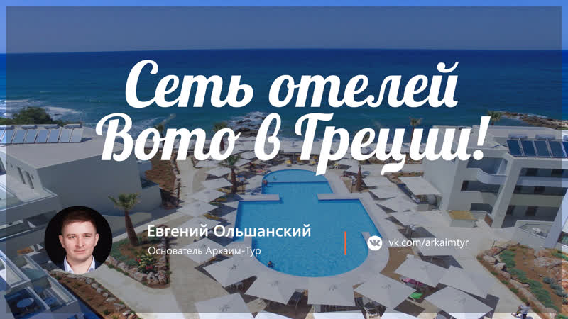 Experience BOMO hospitality all year long with your company ARKAIM TUR