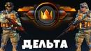 ДЕЛЬТА НОВЫЙ 2 СЕЗОН WARFACE Короны и рм 2 0 варфейс