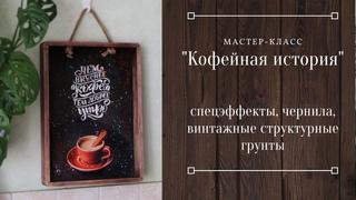 """Видео мастер-класс """"Кофейная история"""". Декупаж и винтажный фон с чернилами."""