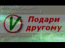 радио Красноперекопск МОФ Подари другому - v_3.8.15 10 19 SEO экспорт трансляции на главную страницу сайта, vk, youtube, faceboo