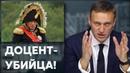 Доцент Олег Соколов УБИЛ И РАСЧЛЕНИЛ студентку! Мнение Навального!