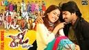 Ready Telugu Full Movie | Ram | Genelia | Sunil | Nasser | DSP | Indian Video Guru