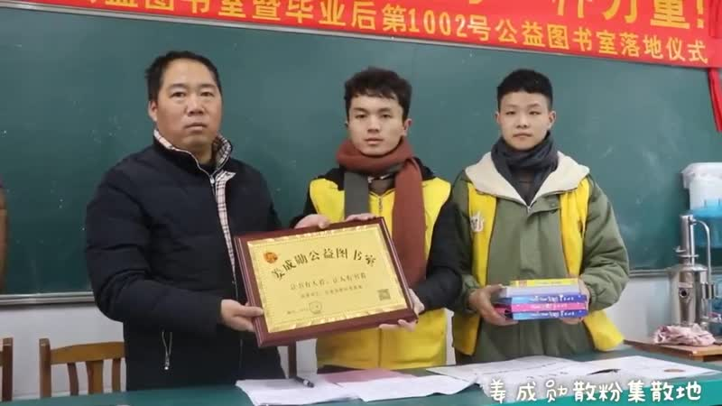 Chinese fans to Kang Sung Hoon Charity project Public Welfare Library 181228