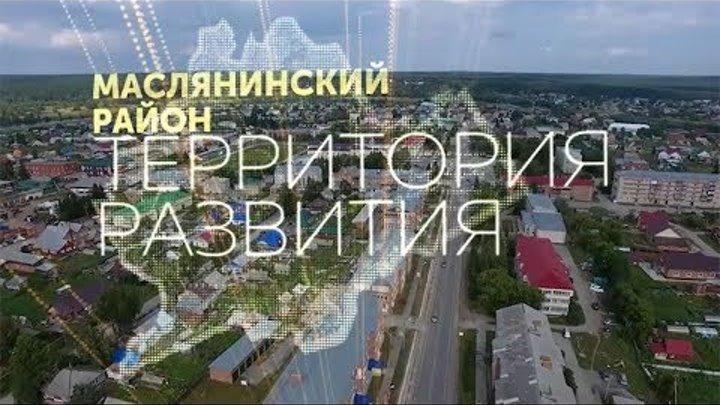 Фильм Маслянинский район территория развития