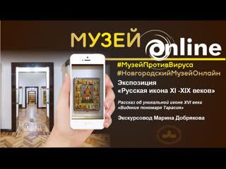 #НовгородскийМузейОнлайн: Экспозиция «Русская икона XI -XIX веков»