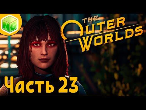 The Outer Worlds Прохождение на русском. Часть 23 Пенсионная реформа Алкиона