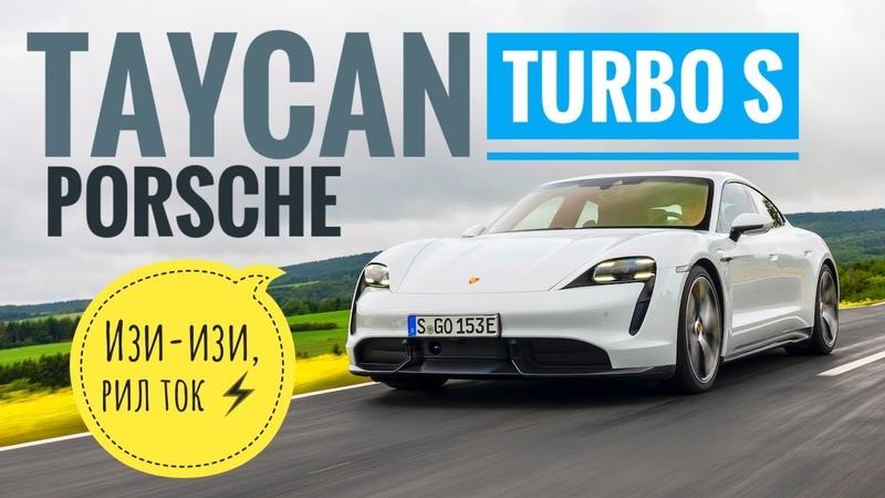 Porsche лезет в розетку: 13 млн и разгон за 2,8 с! Но что с рулем? Taycan электро: обзор и тест