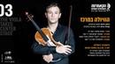 The Israel Camerata Jerusalem - The Viola Takes Center Stage - Elgar, Schubert, Pártos (Jerusalem, 21.01.2020)