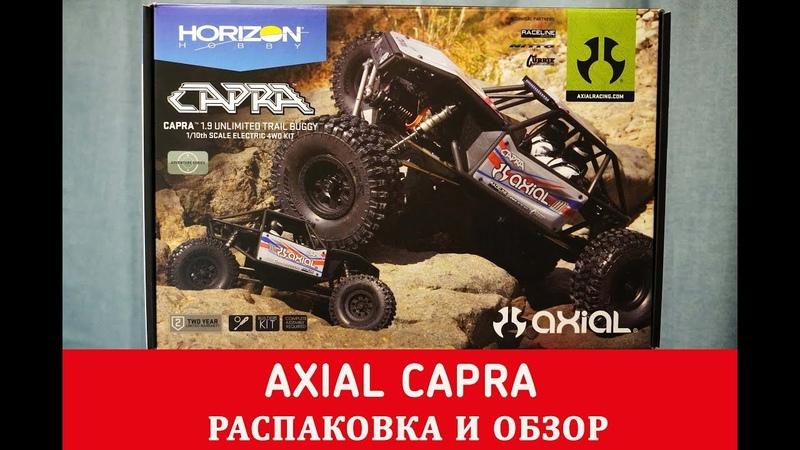 Axial Capra распаковка и обзор слабых мест | Unboxing and review