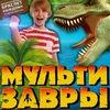 """"""" Мультизавры"""" в Северодвинске. НТЦ""""Звёздочка""""."""