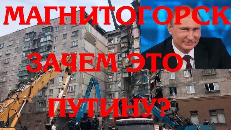 Для чего ФСБ взорвало дом в Магнитогорске? В чем выгода Путина?