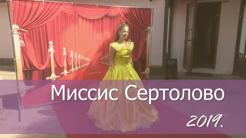 МИССИС СЕРТОЛОВО 2019.1