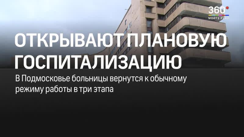 Возобновление амбулаторного приёма и госпитализации в КБ МЕДСИ в Отрадном