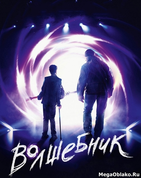 Волшебник (2019/WEB-DL/WEB-DLRip)
