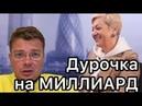 Банкирша Порошенко призналась как грабила Украину вместе с Петей Семченко