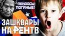 ТРЕШ НА РЕН ТВ! / ЭТО СМЕШНЕЕ ЛЮБЫХ ТВ ШОУ