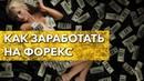 Форекс лохотрон На форекс можно торговать и зарабатывать Как заработать на Форекс Трейдинг 2019