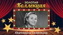 Екатерина Семёнкина Золотая коллекция Лучшие песни Дело было в Пенькове