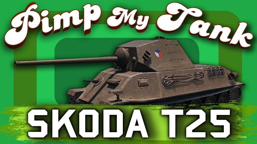 Skoda t25,шкода т25 вот,шкода т25 танк,Skoda t25 танк,Skoda t25 wot,Skoda t25 world of tanks,шкода т25 ворлд оф танкс,pimp my tank,discodancerronin,ddr,шкода т25 оборудование,Skoda t25 оборудование,какие перки качать,дискодансерронин,шкода т25 что ставить,какое оборудование ставить шкода т25,какое оборудование ставить Skoda t25,world of tanks,как играть шкода т25,шкода т25 стоит ли покупать,Skoda t25 что ставить,какие модули ставить шкода т25,škoda t 25