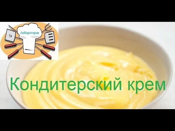 Лаборатория Тх_-_Кондитерский крем (для эклеров и и тд...) или заварной крем / Crème pâtissière