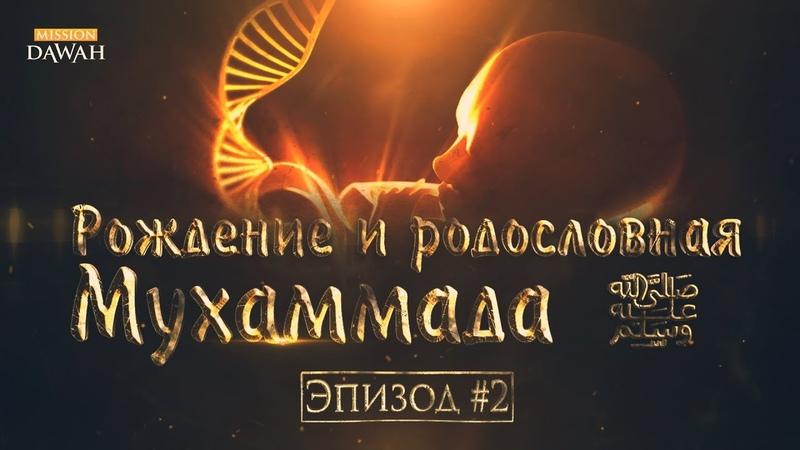Жизнеописание пророка Мухаммада 2 Рождение Мухаммада и его родословная