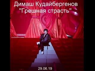 Димаш Кудайбергенов ''Грешная страсть'' Live (Арнау атты шоу концерт, Жанды дауыс, )