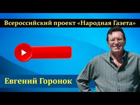Евгений Горонок 12 06 19 Китайские панды лучшие друзья для умных обезьян