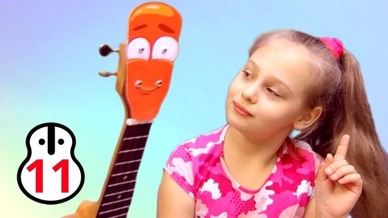 11 урок от Квадроуха и Полины в студии Просто Укулеле по игре на укулеле для детей. Куплет и припев