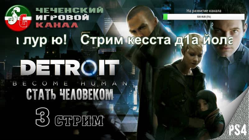 Detroit - Стать человеком | Стрим 3 | Прохождение на чеченском | Steep Gamer
