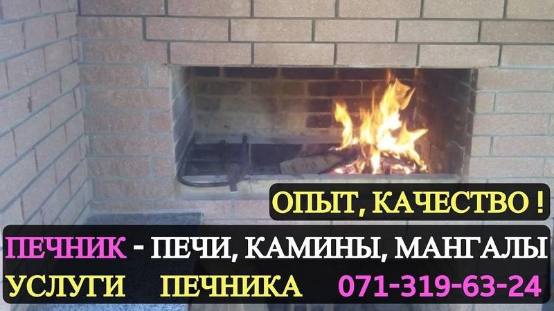 Печь голландка печник в Донецке 071-319-63-24